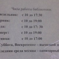 11/21/2013にTatiana I.がБиблиотека СПбГУКИで撮った写真