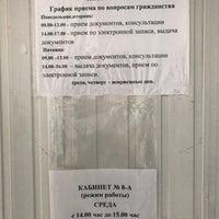 Photo taken at Керченский отдел УФМС России по Республике Крым by Галочка П. on 3/10/2017