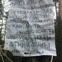 Photo taken at Бар Mountain Rain by Александр П. on 7/11/2014