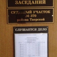 Photo taken at Мировые судьи участков № 369, 370 by Sergey 〽️⭕️💲©⭕️〰 on 9/27/2016