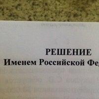 Photo taken at Мировые судьи участков № 369, 370 by Sergey 〽️⭕️💲©⭕️〰 on 11/1/2016