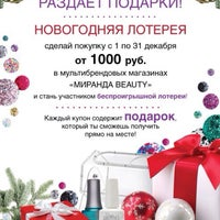Photo taken at МИРАНДА BEAUTY by Alena П. on 12/3/2013