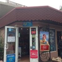 Photo taken at Магазин Ракитянских by David R. on 5/14/2014