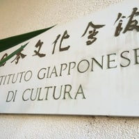Photo taken at Istituto Giapponese di Cultura by Ros S. on 3/20/2015