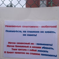 Photo taken at Спортплощадка профессионального лицея «Приморский» by Андрей Ж. on 5/14/2015