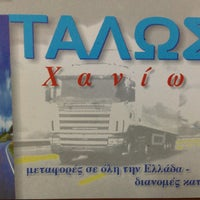 Photo taken at Τάλως Μεταφορική by Alexandros E. on 5/24/2013