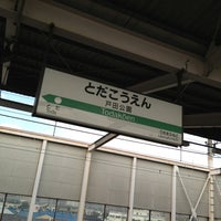 Photo taken at Toda-Kōen Station by EF2672 on 7/28/2013