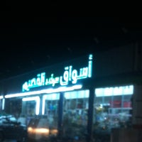 Photo taken at محطة سواعد القصيم. by Mohammed A. on 10/14/2013