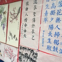 Photo taken at Chinese Language Center(中華語文中心) by Mei-Chi C. on 4/1/2014