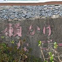 Photo taken at 延命山 大聖寺 大秘殿 by Oishi on 3/20/2017