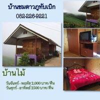 Photo taken at บ้านชมดาว ภูทับเบิก by บ้านชมดาวภูทับเบิก ท. on 1/9/2015