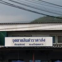Photo taken at ภัณฑุปกรณ์ กร. by Pairoj T. on 3/24/2018