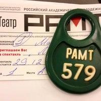 Снимок сделан в Российский академический молодёжный театр (РАМТ) пользователем Sasha C. 12/29/2012