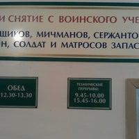 Photo taken at Отдел военного комиссариата Свердловской области по Орджоникидзевскому району by Andrey M. on 6/19/2013