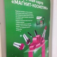 Photo taken at Магнит Косметик by Arina🐱😸😽😻😼 on 8/26/2013