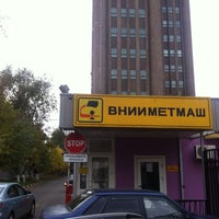 Photo taken at Проходная ВНИИметмаш (#1) by Alex G. on 10/11/2013