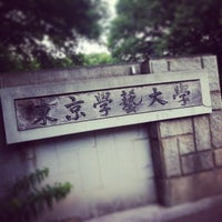 Photo taken at Tokyo Gakugei University by Sungbin P. on 6/7/2013