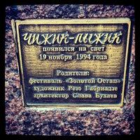Снимок сделан в Чижик-Пыжик пользователем Виталий Т. 7/12/2013