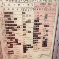 Photo taken at 朝日バス 団地センター by tosichan on 8/25/2013