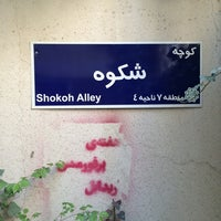 Photo taken at Shokouh Alley | كوچه شكوه by Shahin S. on 3/26/2014