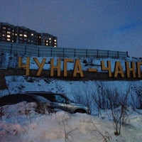 Photo taken at Чунга-Чанга by Alex A. on 3/29/2014