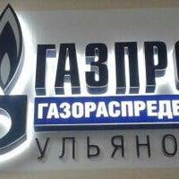 """Photo taken at ООО """"Газпром газораспределение Ульяновск"""" by Александр К. on 5/13/2013"""