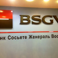 Photo taken at BSGV by Даниил Д. on 6/19/2013