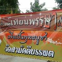 Photo taken at วัดสามัคคีบรรพต ต.บางเสร่ อ.สัตหีบ by ชีวิตนี้ ท. on 7/23/2013
