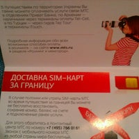 Photo taken at Роуминг с МТС (аэропорт Домодедово) by Ильдар on 5/6/2013