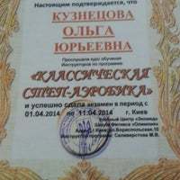 Photo taken at ДК Днепр by Олечка К. on 4/11/2014