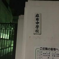 Photo taken at 麻布学園 麻布中学校・高等学校 by わっくん on 1/19/2015