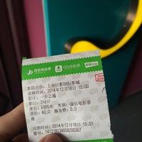 Photo taken at 上海巨影国际影城 by HànYu H. on 12/18/2014
