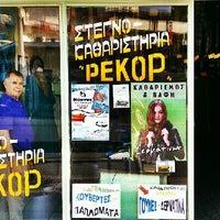 Photo taken at Στεγνοκαθαριστήριο ΡΕΚΟΡ by Sofia K. on 6/27/2013