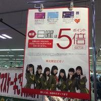 Photo taken at イオン 酒田南店 by オタッキー on 10/30/2016