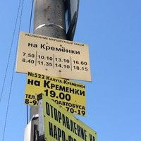 Снимок сделан в Автостанция Обнинск пользователем Анастасия Л. 6/4/2013