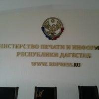 รูปภาพถ่ายที่ Министерство печати и информации Республики Дагестан โดย Ирина Г. เมื่อ 10/24/2014