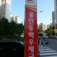 Photo taken at 용인 동백우체국 by Hakjin J. on 10/2/2013