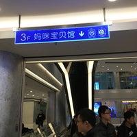Photo taken at 金谊J广场 | Jinyi J Mall by Zhou H. on 2/11/2017