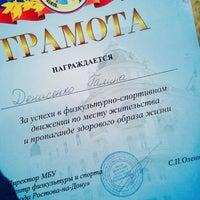 Photo taken at Пляжный волейбол. Тренеровочные площадки. by Галина Д. on 8/10/2014