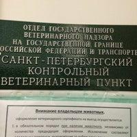 Photo taken at УФС по ветеринарному и фитосанитарному надзору by Елена Х. on 2/14/2014