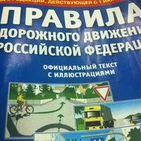 Foto scattata a Автошкола «Ульяновскавтотранс» da Анастасия Н. il 6/26/2013
