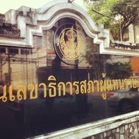 Photo taken at The Secretariat of The House of Representatines by Khachen R. on 11/30/2012