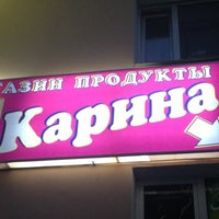 """Photo taken at Магазин """"Карина"""" by Annette_ on 7/23/2013"""