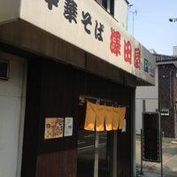 Photo taken at 中華そば 澤田屋 by tetsu0305 on 7/27/2013