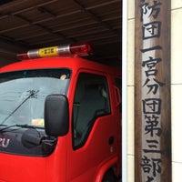 Photo taken at 高松市消防団 第三方面隊 一宮分団三部屯所 by N. M. on 8/9/2014