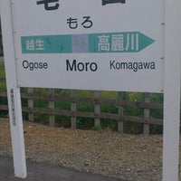 Photo taken at Moro Station by Tomoya K. on 5/10/2013
