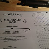 Photo taken at city cafe & bar Сметана by Ира З. on 9/30/2014