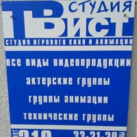 "Photo taken at Студия игрового кино и анимации ""Твист"" by Lybov on 5/16/2013"