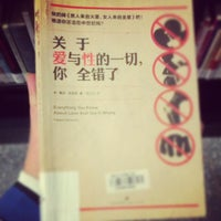 Photo taken at 清华大学人文社科图书馆 by justin w. on 9/29/2012