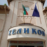 Photo taken at Helikon (Хеликон) by Dimitar M. on 6/10/2017